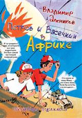 Петров и Васечкин в Африке. Приключения продолжаются.