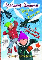 Петров и Васечкин в стране Эргония. Новые приключения.